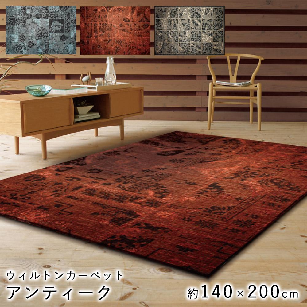 伝統的な柄を格子状にした平織りタイプのウィルトン織り ラグ アンティーク Sサイズ/約140×200cm(約1.5畳相当)スミノエ