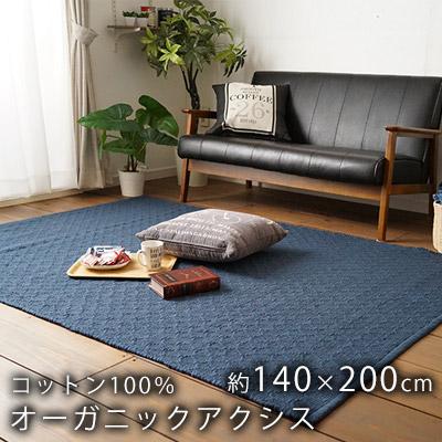 コットン100%の立体感ある平織ラグ オーガニックアクシス Sサイズ/約140×200cm(約1.5畳相当)