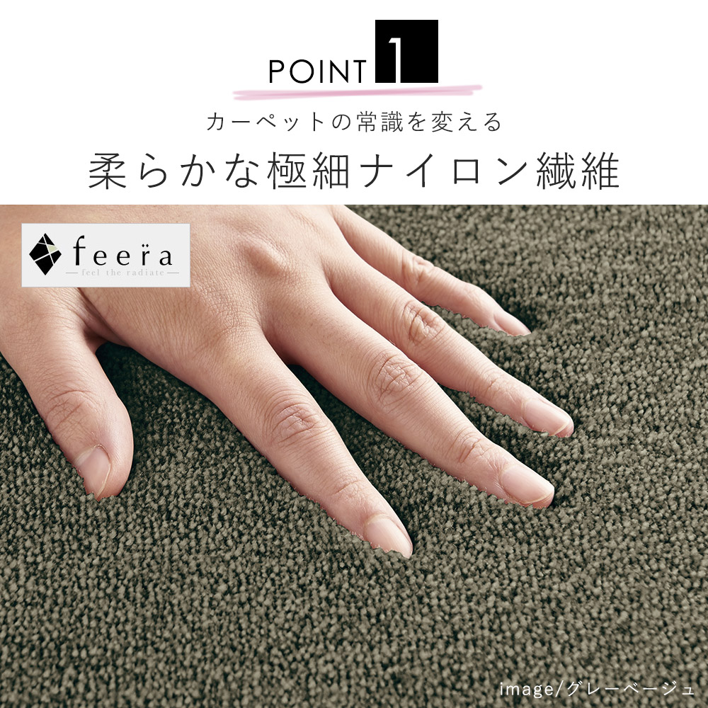 カーペットの常識を変えるタッチ感。ボリュームたっぷりの極細ナイロンで、手触りもとっても柔らか。