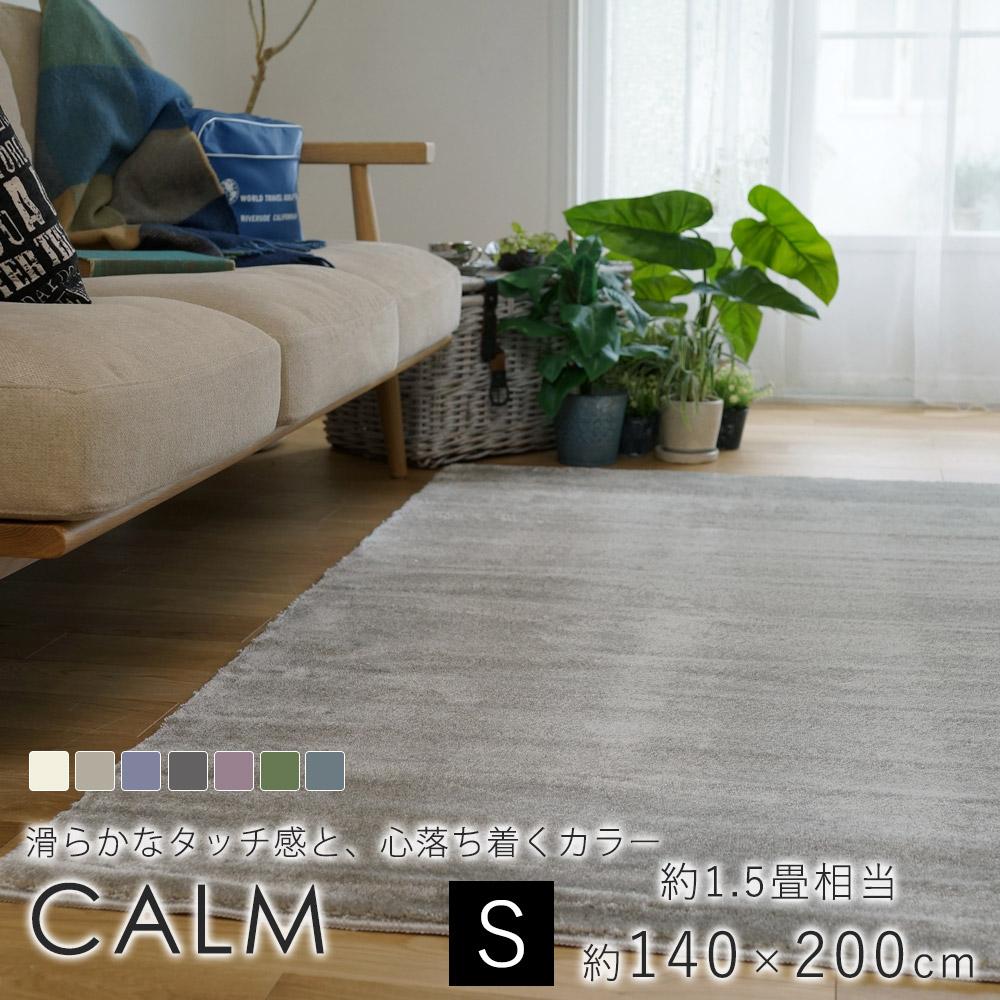 極細ナイロンの柔らか日本製ラグ カーム Sサイズ/約140×200cm(約1.5畳相当)