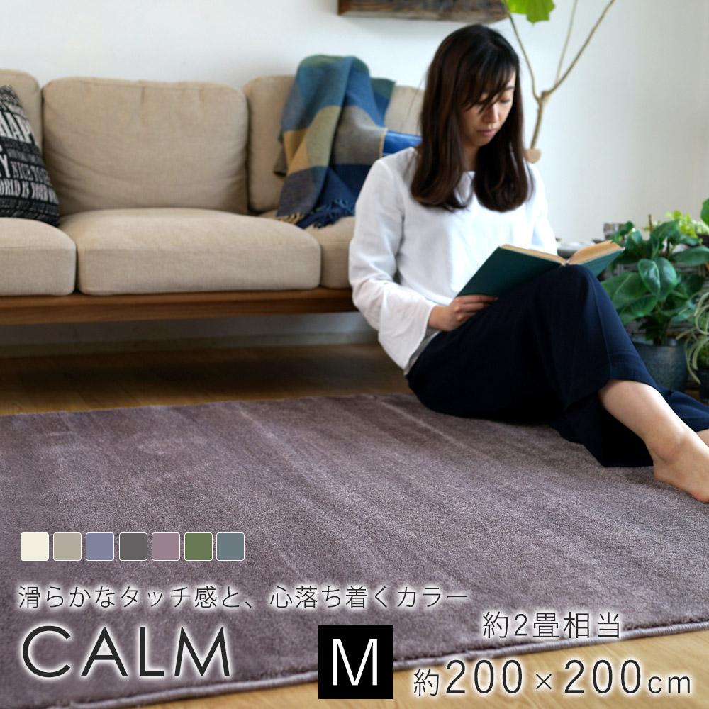 極細ナイロンの柔らか日本製ラグ カーム Mサイズ/約200×200cm(約2畳相当)
