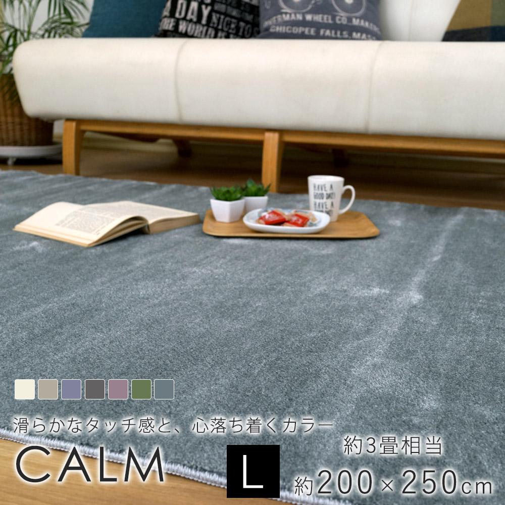 極細ナイロンの柔らか日本製ラグ カーム Lサイズ/約200×250cm(約3畳相当)