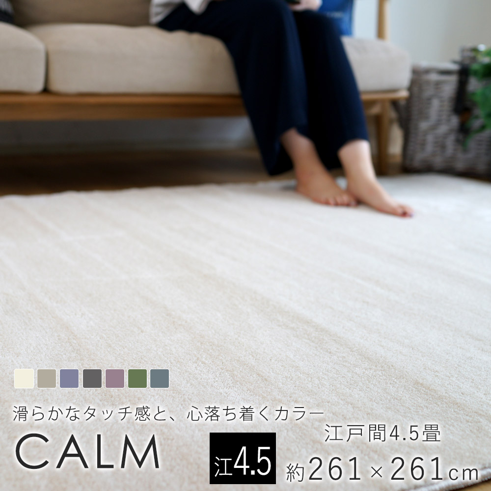 極細ナイロンの柔らか日本製ラグ カーム 約261×261cm(江戸間4.5畳)