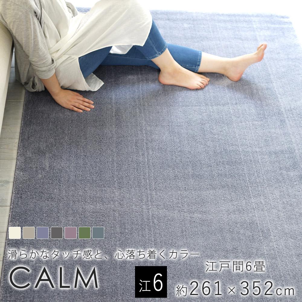 極細ナイロンの柔らか日本製ラグ カーム 約261×352cm(江戸間6畳)