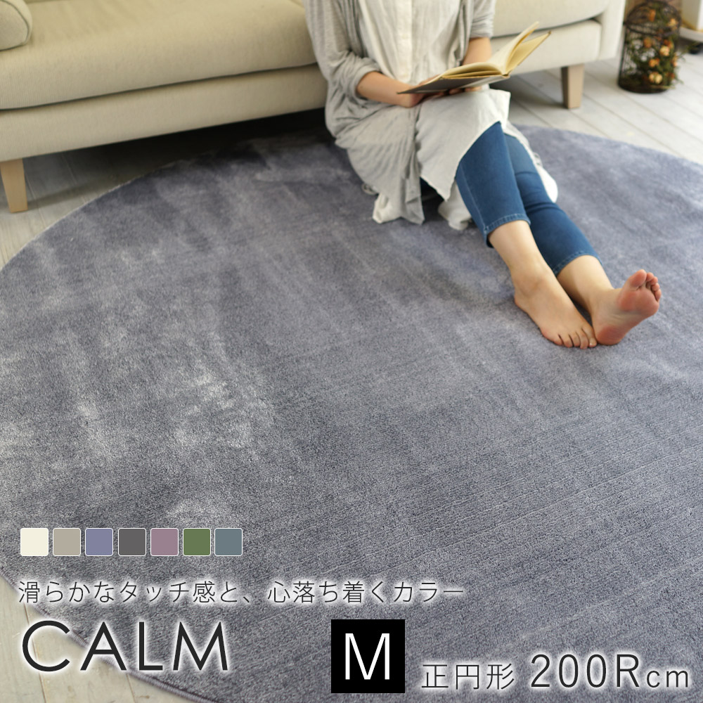 極細ナイロンの柔らか日本製ラグ カーム Mサイズ/約200Rcm(円形)