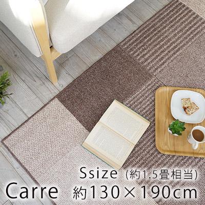 綿混 デザインラグ カレ Sサイズ/約130×190cm(約1.5畳相当)