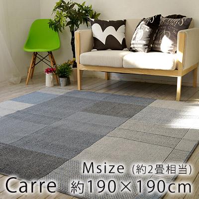 綿混 デザインラグ カレ Mサイズ/約190×190cm(約2畳相当)