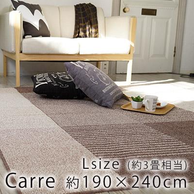 綿混 デザインラグ カレ Lサイズ/約190×240cm(約3畳相当)