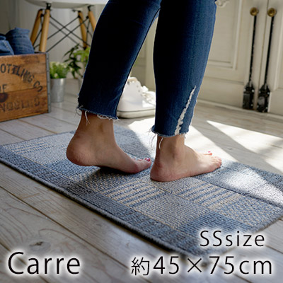 綿混 デザインマット カレ SSサイズ/約45×75cm