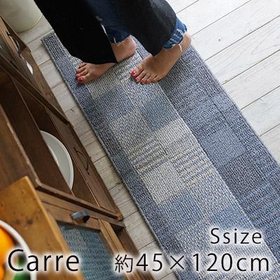 綿混 デザインキッチンマット カレ Sサイズ/約45×120cm