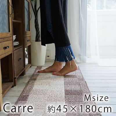 綿混 デザインキッチンマット カレ Mサイズ/約45×180cm
