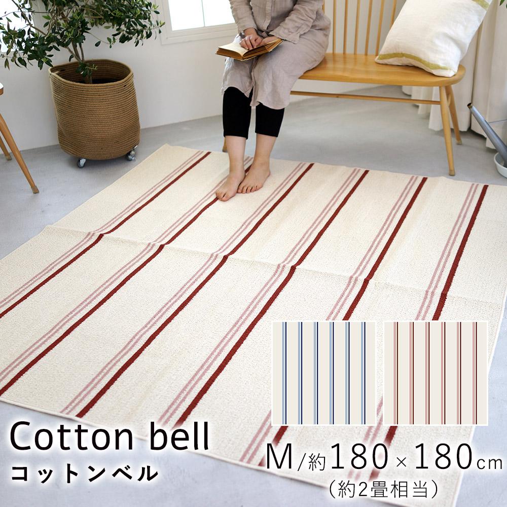 夏のビーチのような風が吹き抜ける涼しげな日本製デザインラグ コットンベル 約180×180cm (約2畳相当)