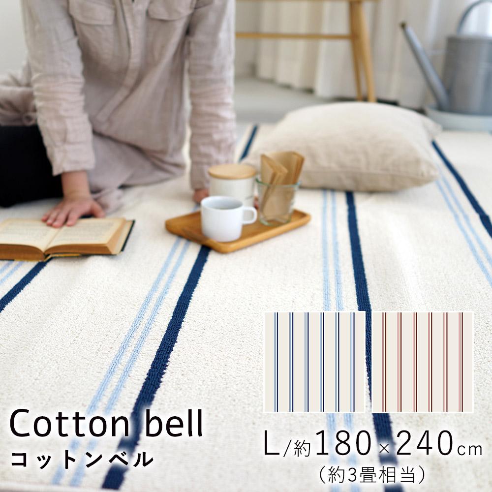 夏のビーチのような風が吹き抜ける涼しげな日本製デザインラグ コットンベル 約180×240cm (約3畳相当)