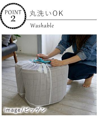 ご自宅の洗濯機で丸洗いOK。汗ばむ季節でも清潔にお使いただけます。