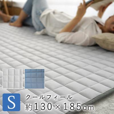 触るとひんやり!素材涼感 クールフィール キルトラグ Sサイズ/約130×185cm(約1.5畳相当)