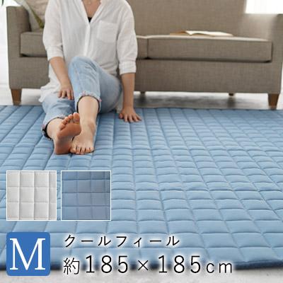 触るとひんやり!素材涼感 クールフィール キルトラグ Mサイズ/約185×185cm(約2畳相当)