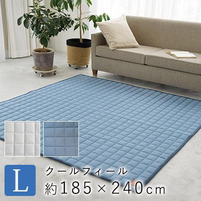 触るとひんやり!素材涼感 クールフィール キルトラグ Lサイズ/約185×240cm(約3畳相当)