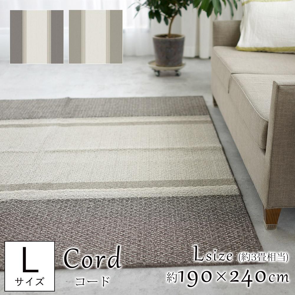ナチュラルなストライプデザイン コード ラグ Lサイズ/約190×240cm(約3畳相当)