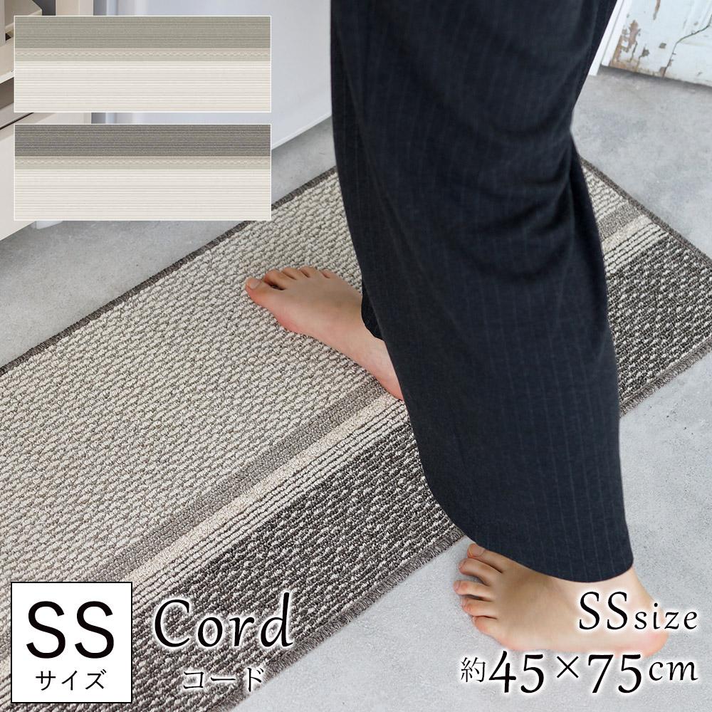 ナチュラルなストライプデザイン コード マット SSサイズ/約45×75cm