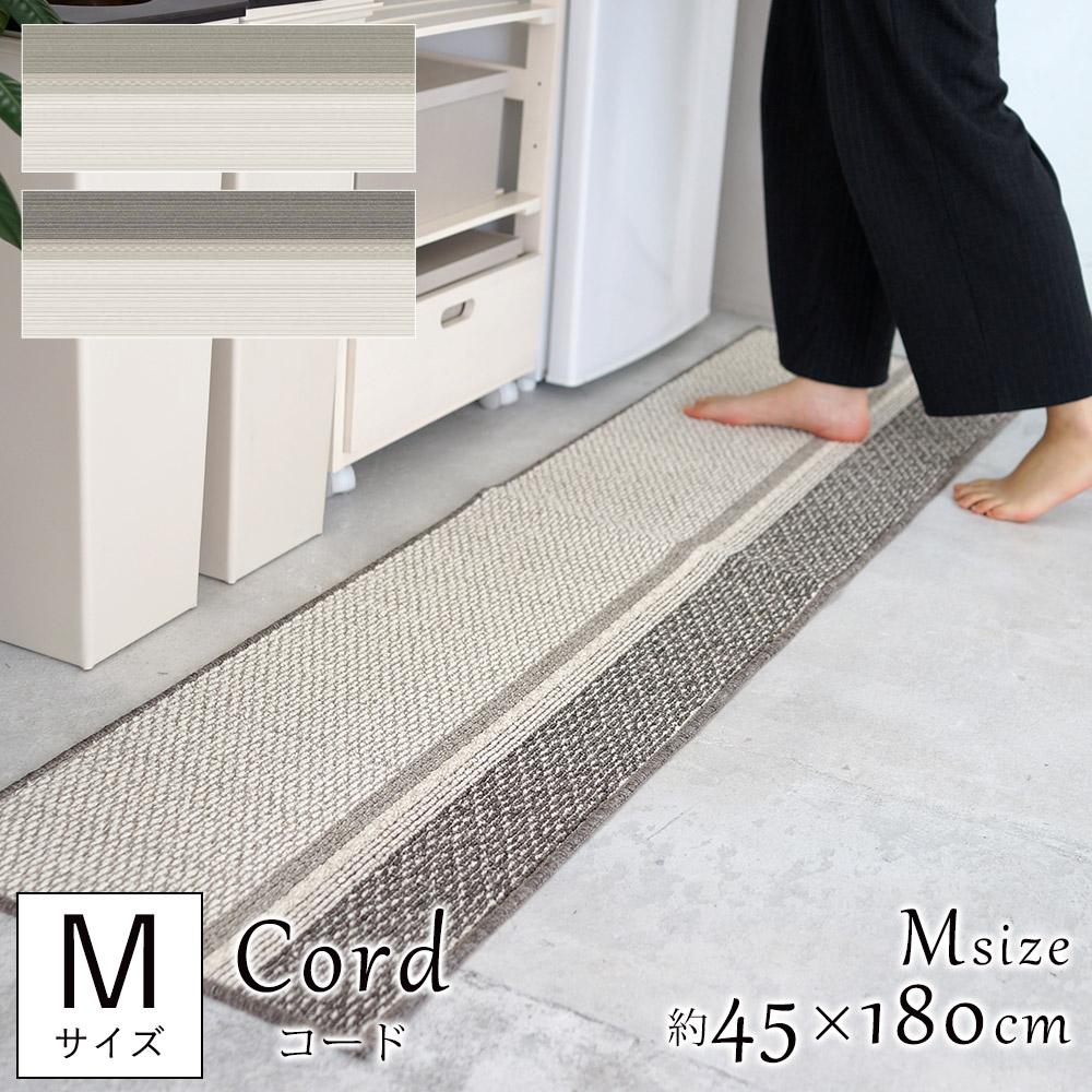 ナチュラルなストライプデザイン コード マット Mサイズ/約45×180cm