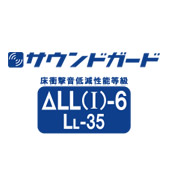 デルタLL(I)-6(旧呼称LL-35)は「通常ではまず階下に聞こえない」レベルです。