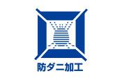 「インテリアファブリック性能能評価協議会」の基準に合格した防ダニ加工。