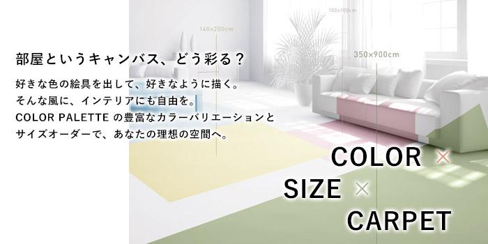 【カラーパレットシリーズ】見つかる、自分だけのカラーとサイズ