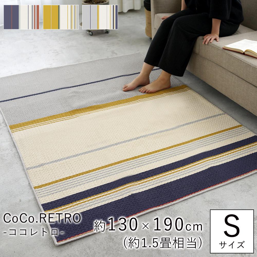 ミッドスタイルデザインの日本製タフトラグ ココレトロ Sサイズ/約130×190cm(約1.5畳相当)