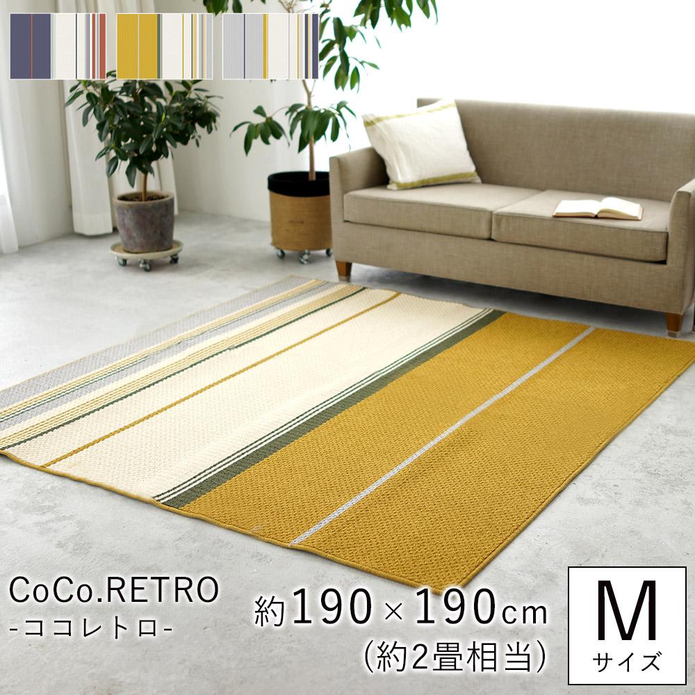 ミッドスタイルデザインの日本製タフトラグ ココレトロ Mサイズ/約190×190cm(約2畳相当)