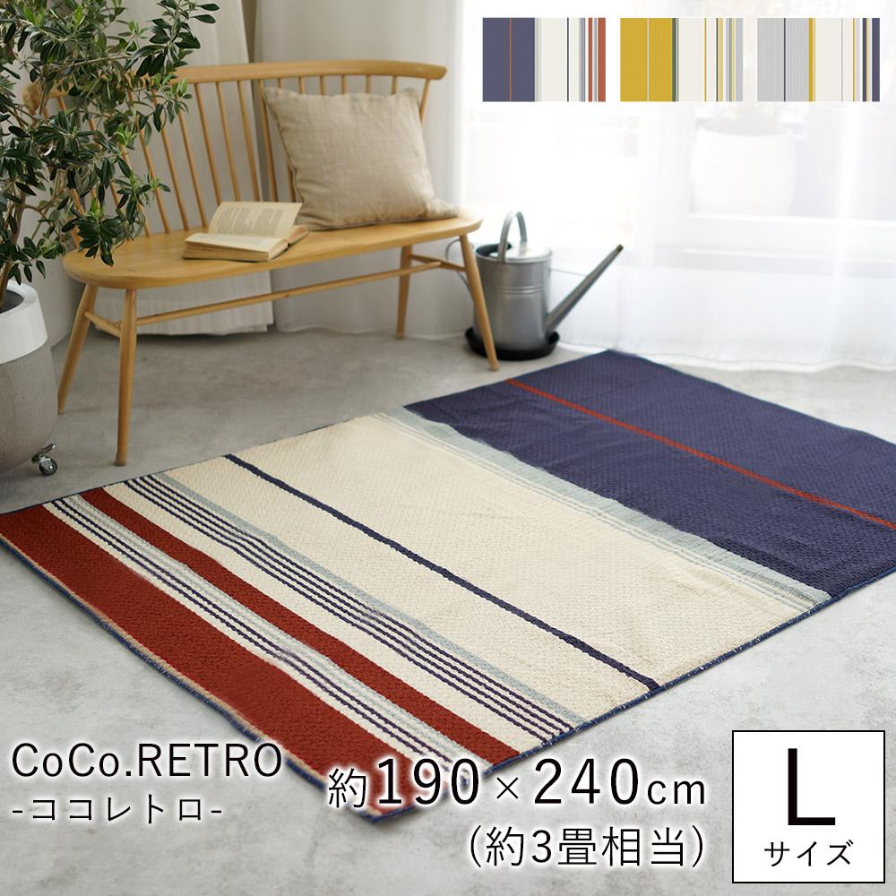 ミッドスタイルデザインの日本製タフトラグ ココレトロ Lサイズ/約190×240cm(約3畳相当)