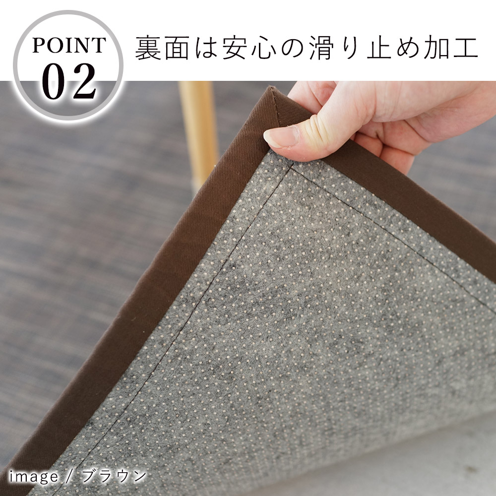 裏面は安心の滑り止め付き。フローリングを傷つけにくく、柔らかな不織布のドット滑り止めです。