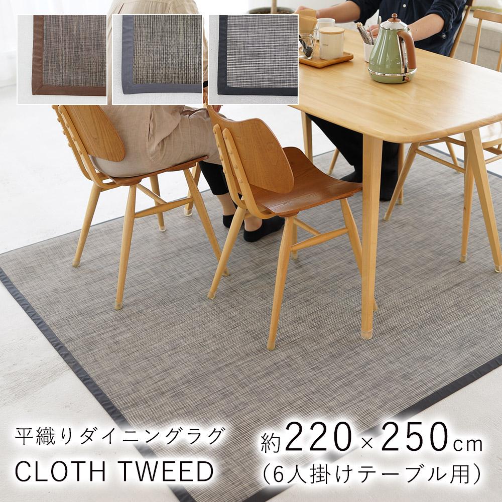 汚れが目立ちにくく、メンテナンスが簡単なダイニングラグ クロスツイード 約220×250cm(6人掛けテーブル用)