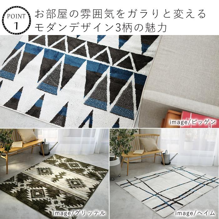 お部屋の雰囲気をガラりと変える、モダンデザイン3柄の魅力。おうちの家具や床の色に合わせて選んでほしい3デザインです。