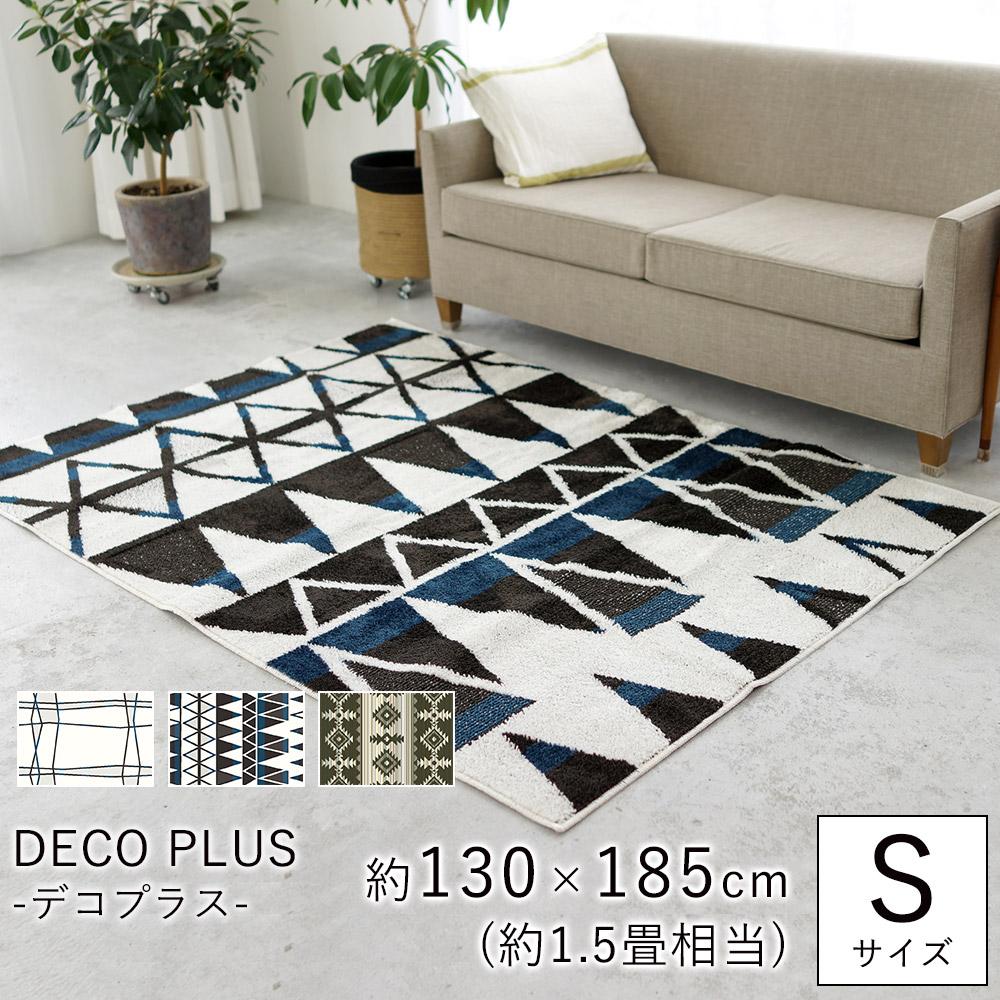 北欧とエスニックデザインから選べる 日本製タフトラグ デコプラス(3デザイン) Sサイズ/約130×185cm(約1.5畳相当)