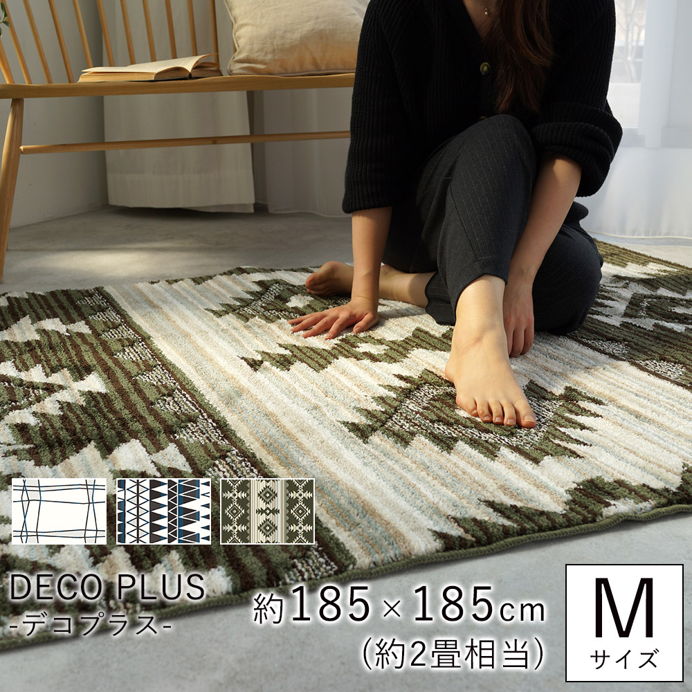 北欧とエスニックデザインから選べる 日本製タフトラグ デコプラス(3デザイン) Mサイズ/約185×185cm(約2畳相当)