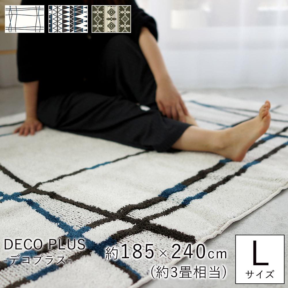 北欧とエスニックデザインから選べる 日本製タフトラグ デコプラス(3デザイン) Lサイズ/約185×240cm(約3畳相当)