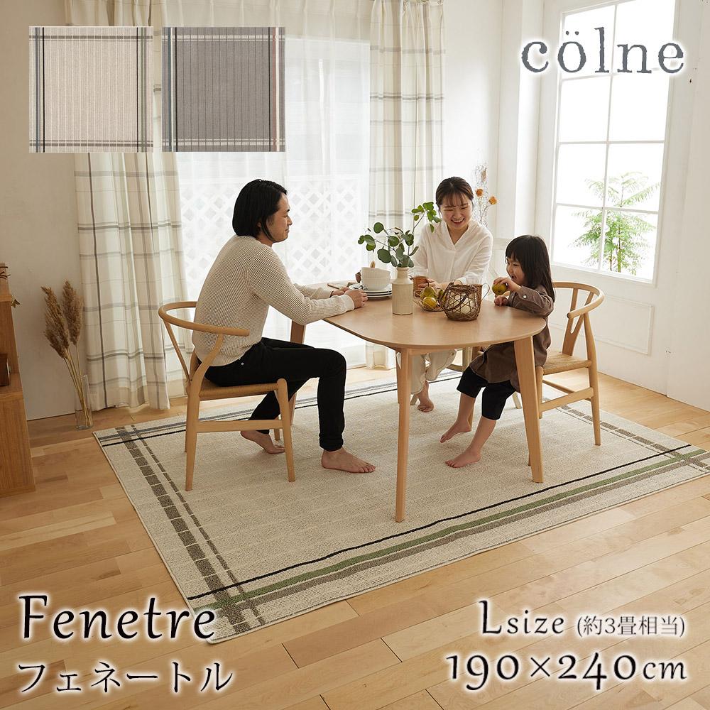 非対称パターンが優しい表情のチェック柄 綿混ラグ フェネートル Lサイズ/約190×240cm(約3畳相当)