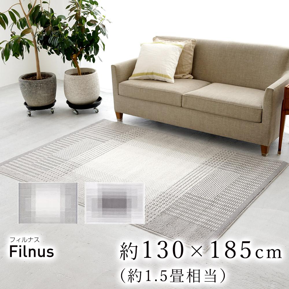 影の重なりや、透き通る光をイメージしたリビングラグ フィルナス 約130×185cm (約1.5畳相当)