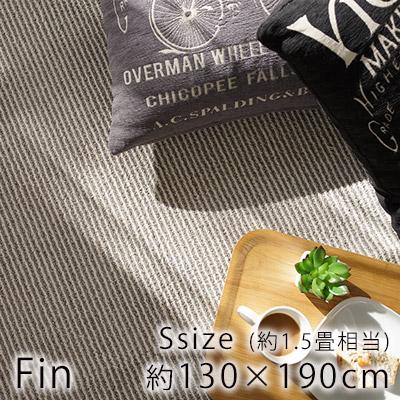 綿混 北欧風デザインラグ ファン Sサイズ/約130×190cm(約1.5畳相当)