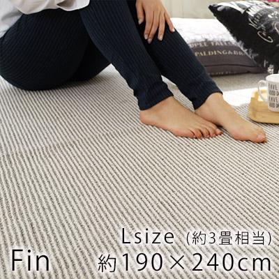 綿混 北欧風デザインラグ ファン Lサイズ/約190×240cm(約3畳相当)