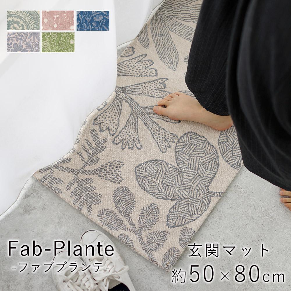 手書きの風合いをそのまま表現した、ゴブラン織りマット Fab-Plante ファブプランテ 玄関マット/約50×80cm