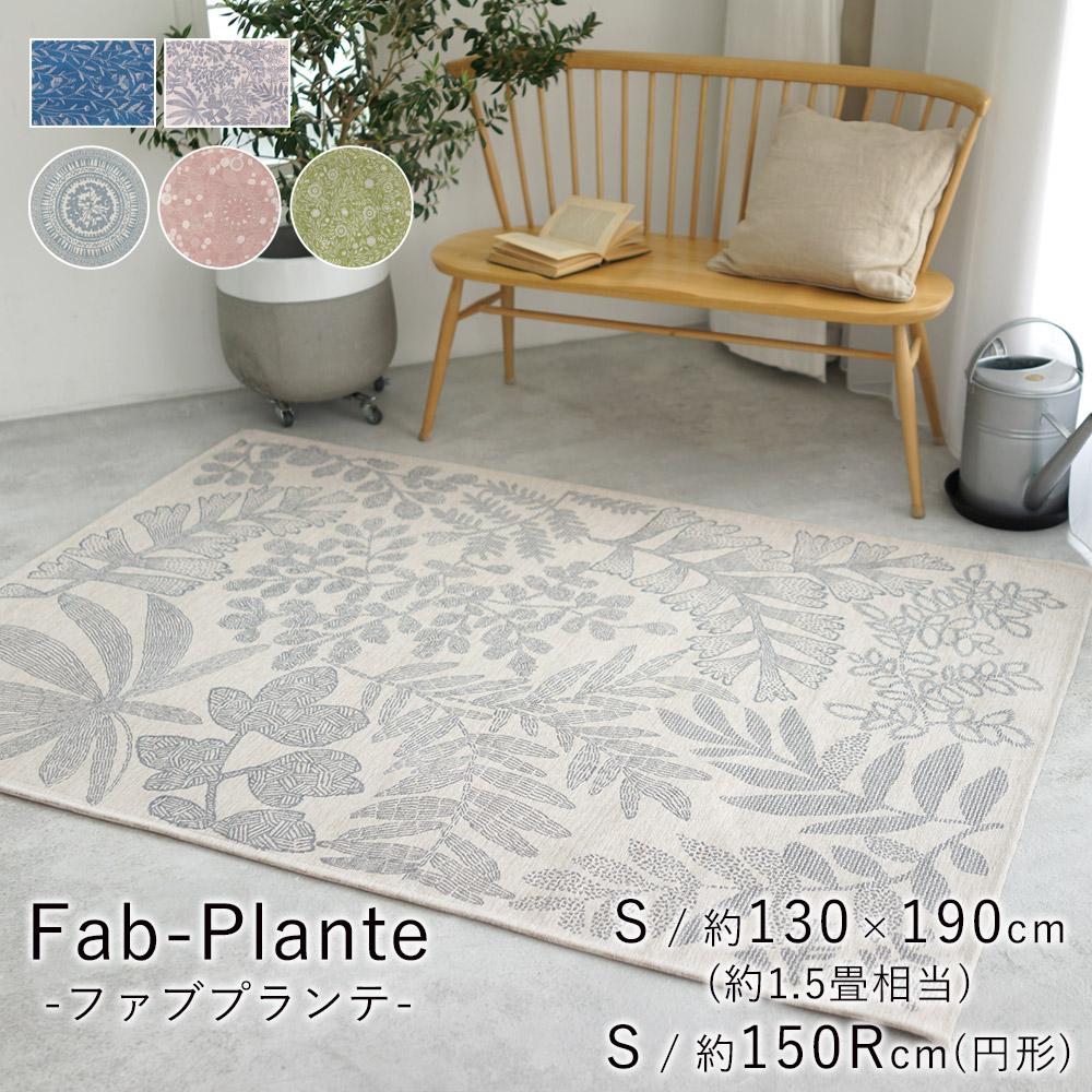 手書きの風合いをそのまま表現した、ゴブラン織りラグ Fab-Plante ファブプランテ Sサイズ/約130×190cm(約1.5畳相当)、直径約150cm(円形)