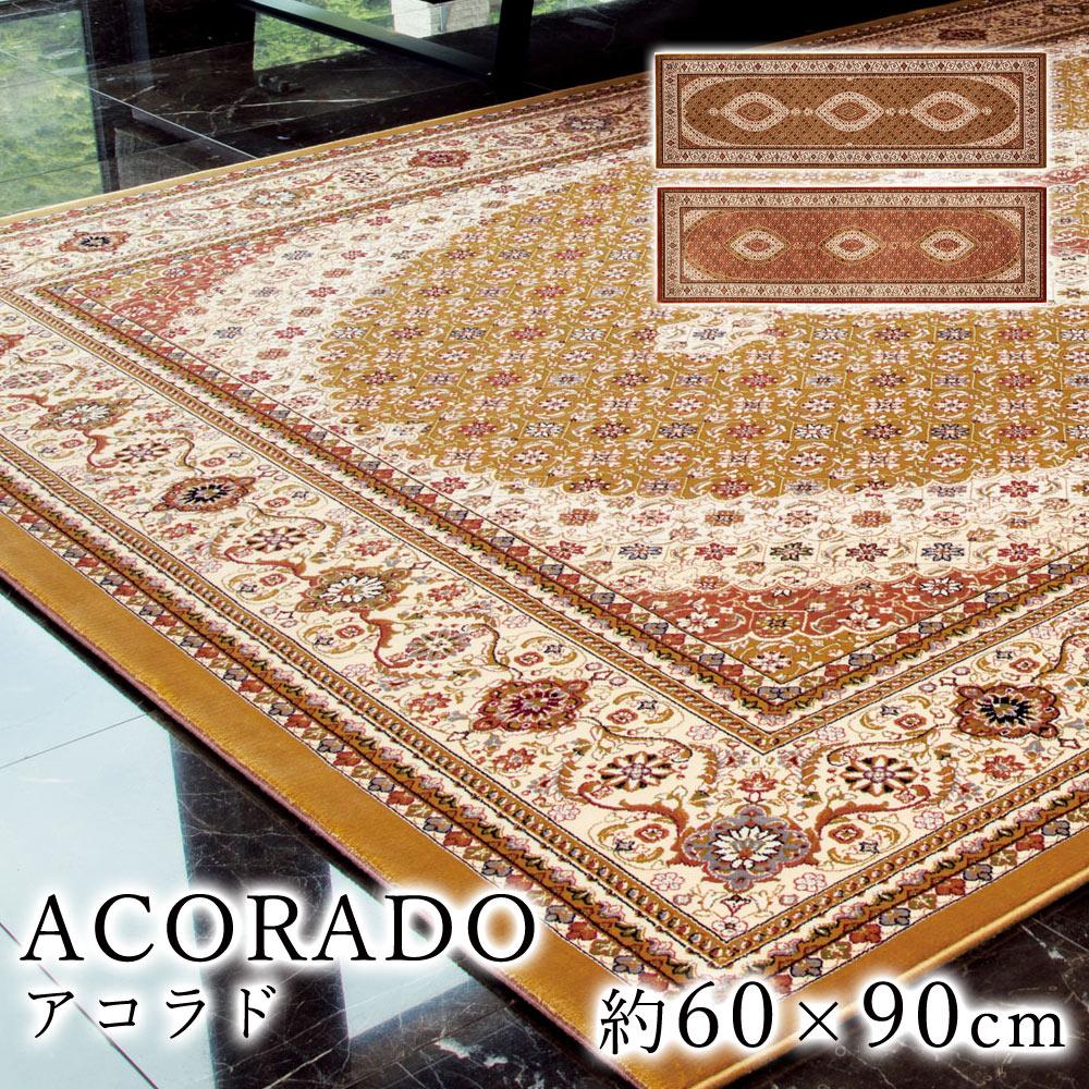 格調高くお部屋を彩る優雅なデザインのウィルトン織り マット アコラド 約60×90cm スミノエ