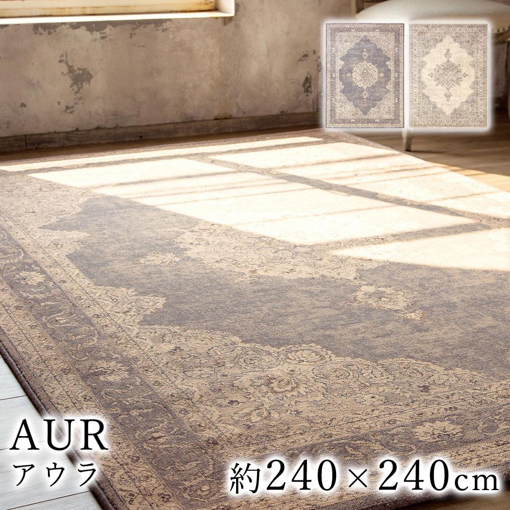 落ち着いたクラシックデザインが繊細さとエレガントさを演出するウィルトン織り ラグ アウラ 約240×240cm スミノエ