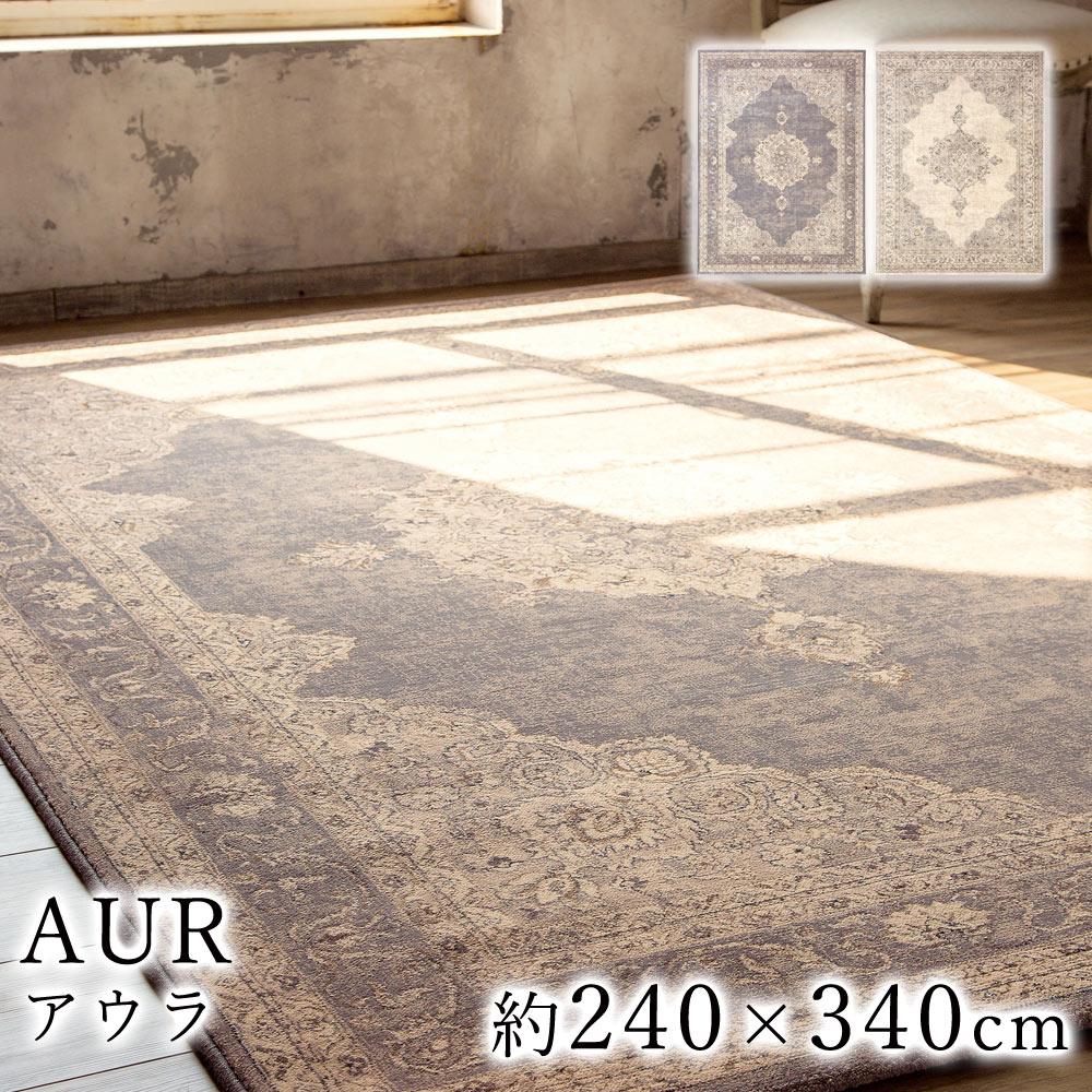 落ち着いたクラシックデザインが繊細さとエレガントさを演出するウィルトン織り ラグ アウラ 約240×340cm スミノエ