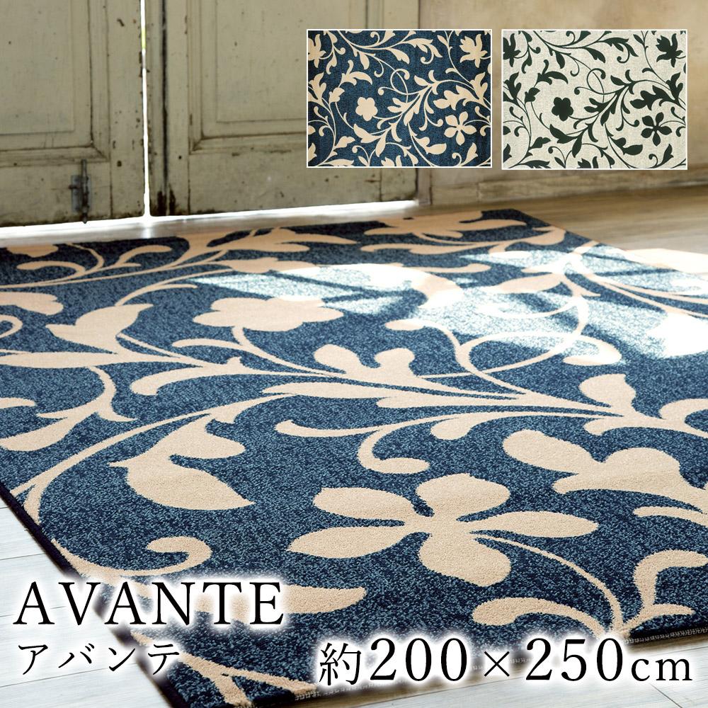 コントラストが美しい草花デザインのウィルトン織り ラグ アバンテ 約200×250cm スミノエ