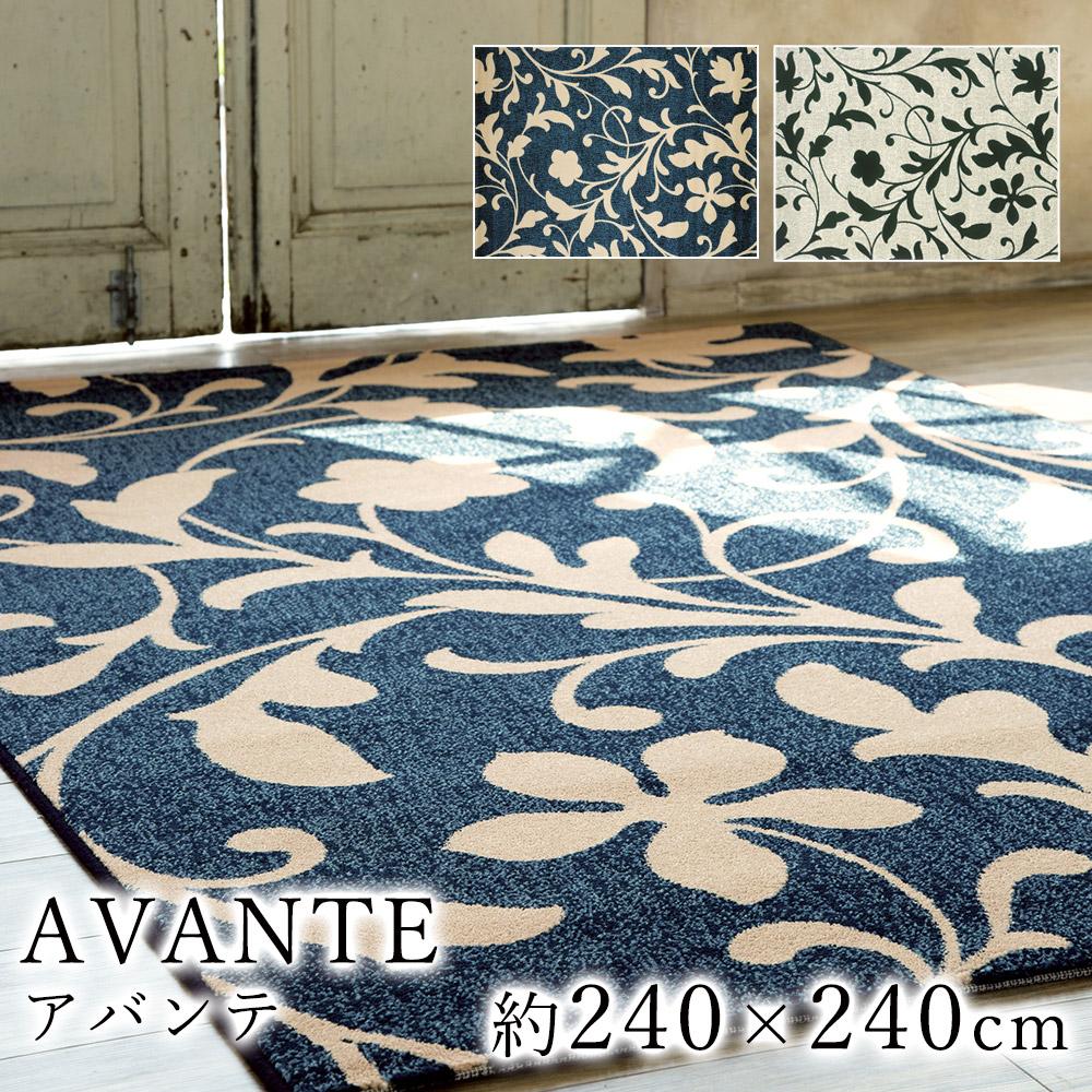 コントラストが美しい草花デザインのウィルトン織り ラグ アバンテ 約240×240cm スミノエ