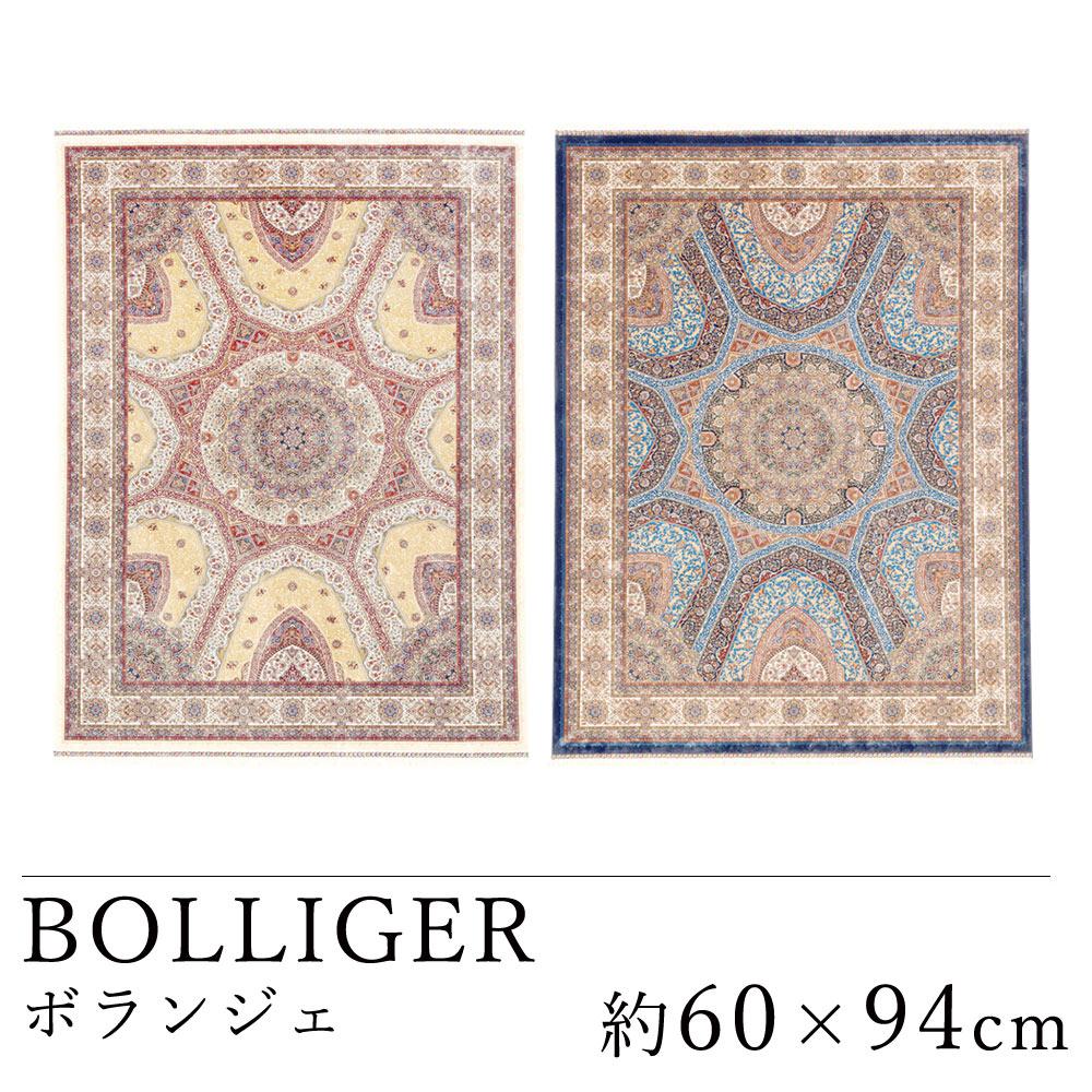 ヴィンテージレトロで高級感があるなめらかな質感のウィルトン織り マット ボランジェ 約60×94cm スミノエ