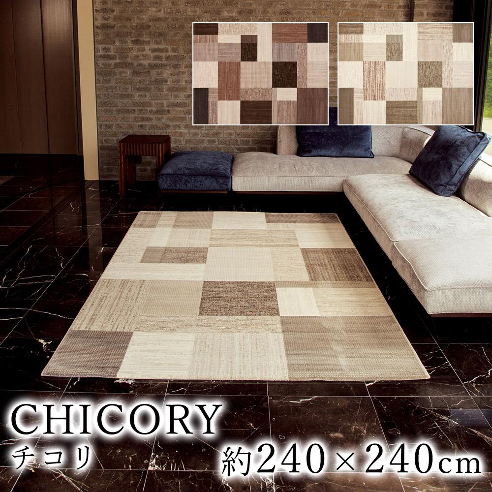 擦れた風合いと不規則な格子デザインがおしゃれなウィルトン織り ラグ チコリ 約240×240cm スミノエ