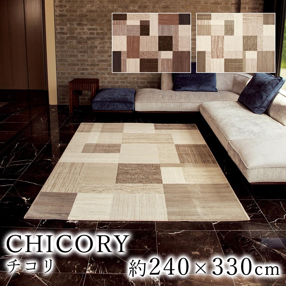擦れた風合いと不規則な格子デザインがおしゃれなウィルトン織り ラグ チコリ 約240×330cm スミノエ
